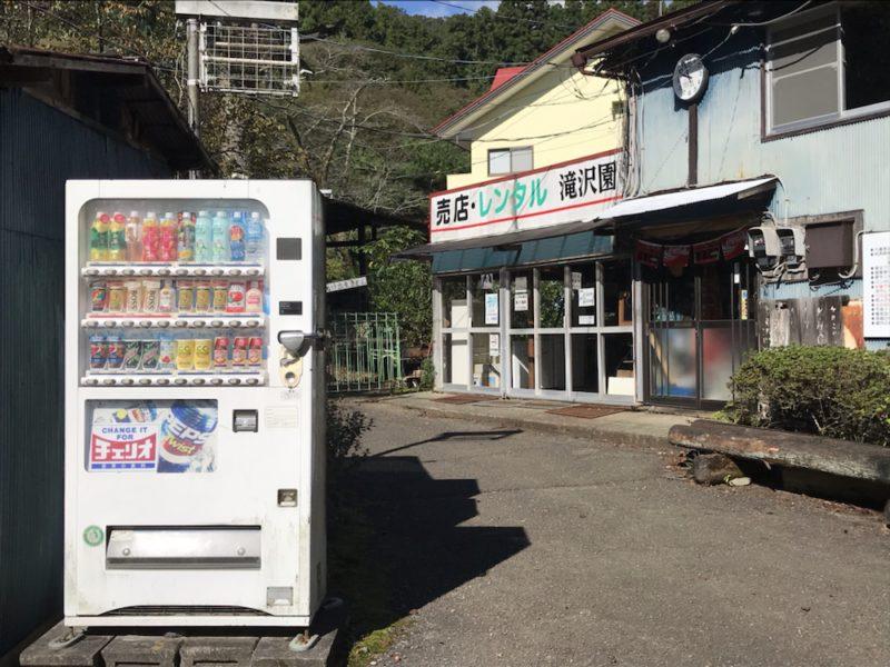 滝沢園売店